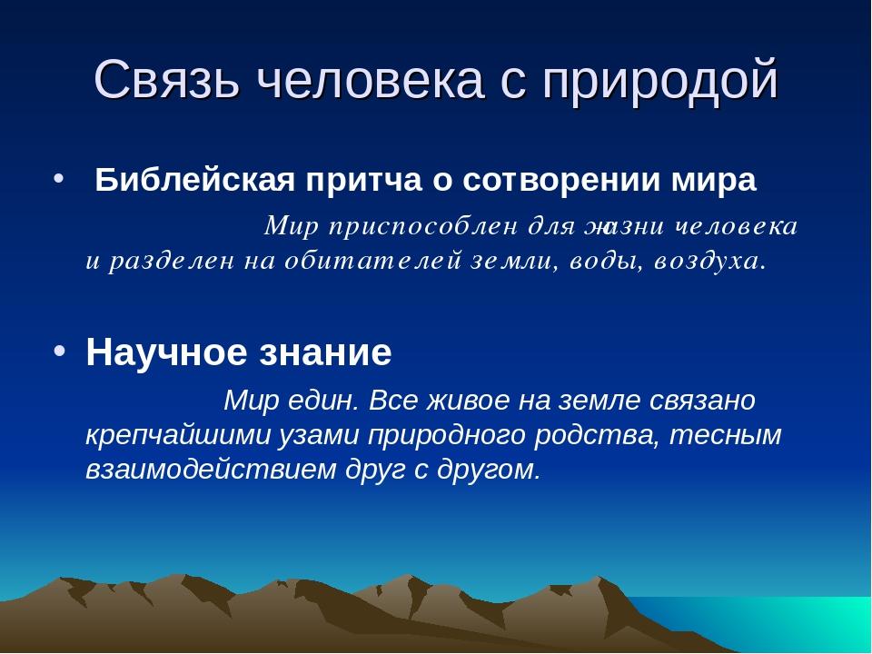 Связь человека с природой Библейская притча о сотворении мира Мир приспособле...