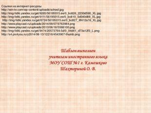 Ссылки на интернет-ресурсы http://win-te.com/wp-content/uploads/school.jpg ht