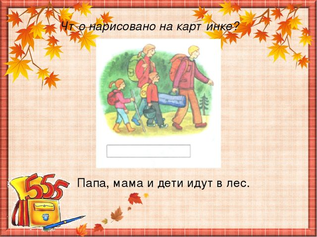Папа, мама и дети идут в лес. Что нарисовано на картинке?