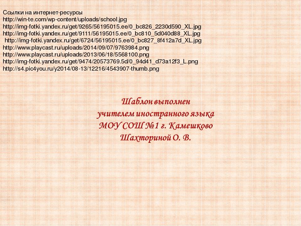 Ссылки на интернет-ресурсы http://win-te.com/wp-content/uploads/school.jpg ht...