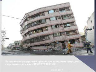 Большинство разрушений происходит вследствие природных катаклизм одно из них