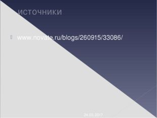 источники www.novate.ru/blogs/260915/33086/ 24.03.2017