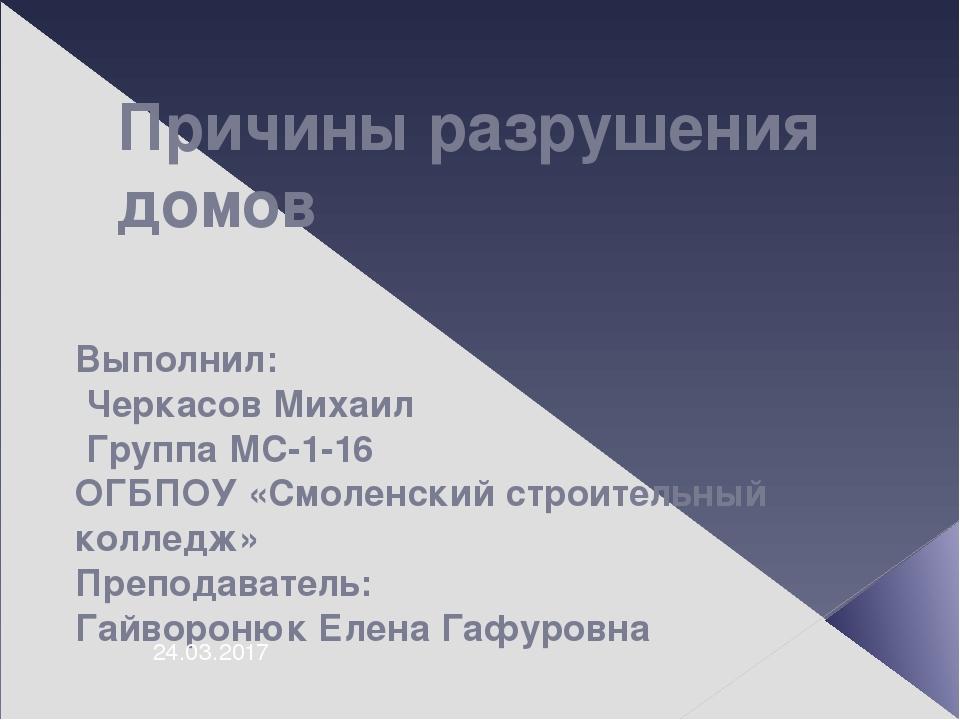 Причины разрушения домов Выполнил: Черкасов Михаил Группа МС-1-16 ОГБПОУ «Смо...