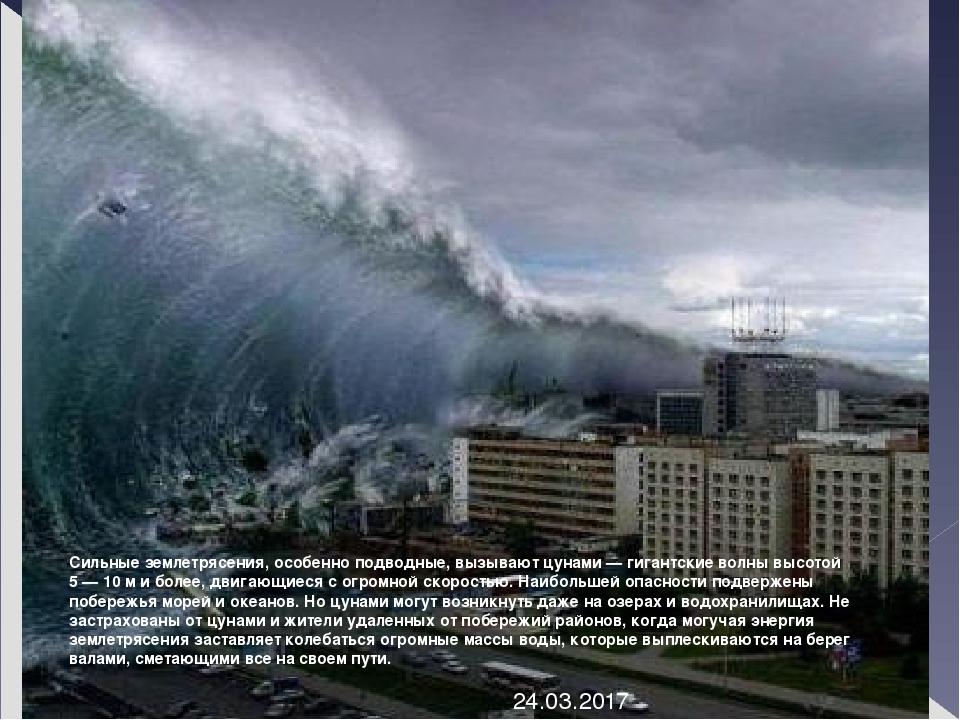 Сильные землетрясения, особенно подводные, вызывают цунами — гигантские волны...