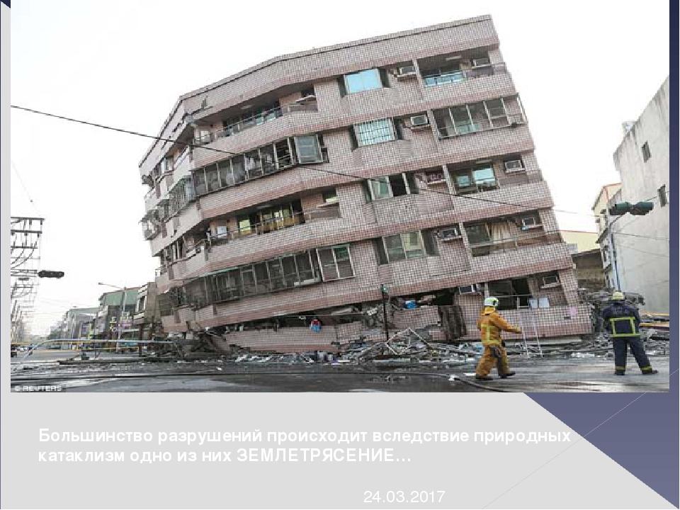 Большинство разрушений происходит вследствие природных катаклизм одно из них...