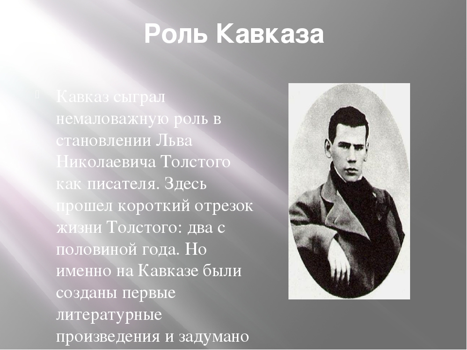Роль Кавказа Кавказ сыграл немаловажную роль в становлении Льва Николаевича Т...