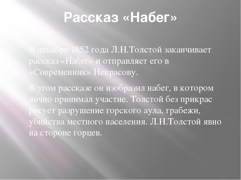 Рассказ «Набег» В декабре 1852 года Л.Н.Толстой заканчивает рассказ «Набег» и...