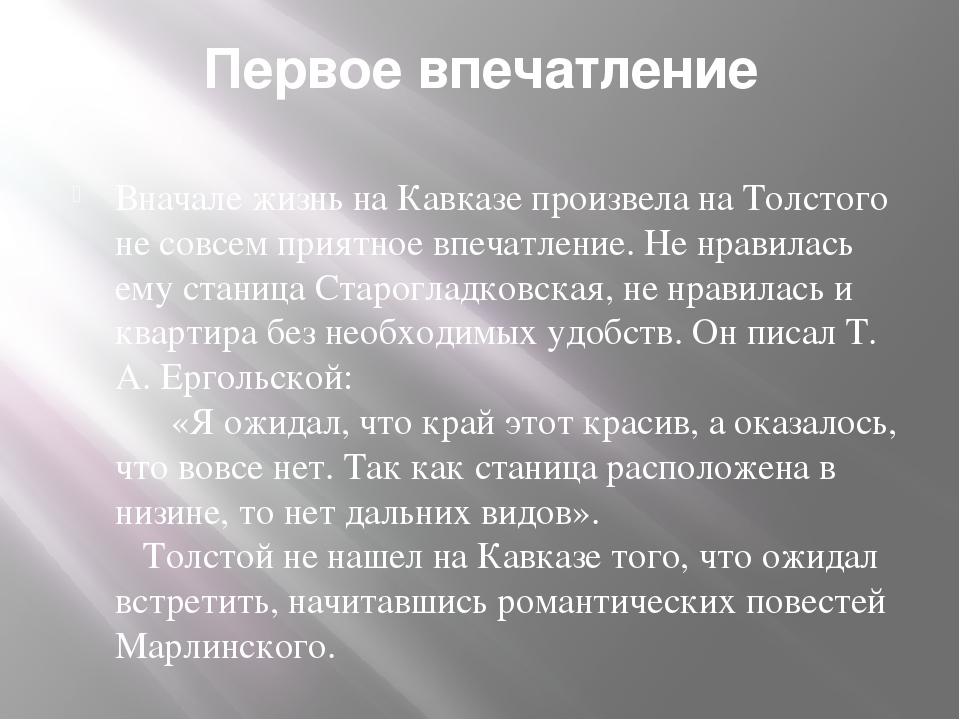 Первое впечатление Вначале жизнь на Кавказе произвела на Толстого не совсем п...