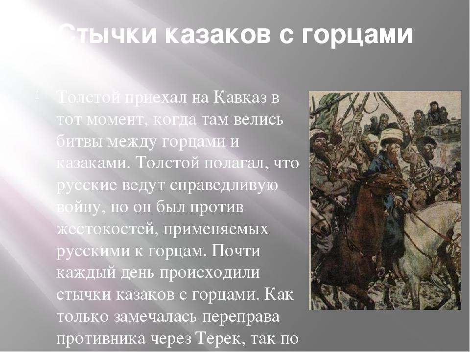 Стычки казаков с горцами Толстой приехал на Кавказ в тот момент, когда там ве...