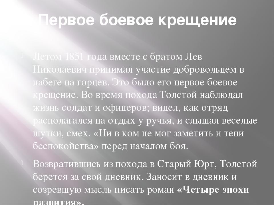 Первое боевое крещение Летом 1851 года вместе с братом Лев Николаевич принима...