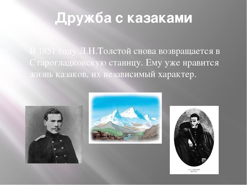 Дружба с казаками В 1851 году Л.Н.Толстой снова возвращается в Старогладковск...
