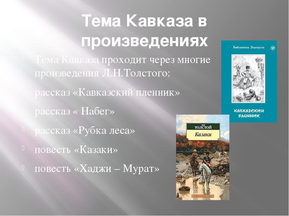 Тема Кавказа в произведениях Тема Кавказа проходит через многие произведения...