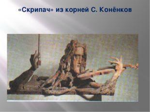 «Старик» скульптор Эрьзя