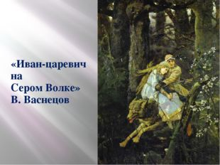 М. Врубель «Царевна – Лебедь»