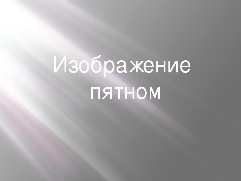 «Тюпа, Томка и сорока» Е. Чарушин