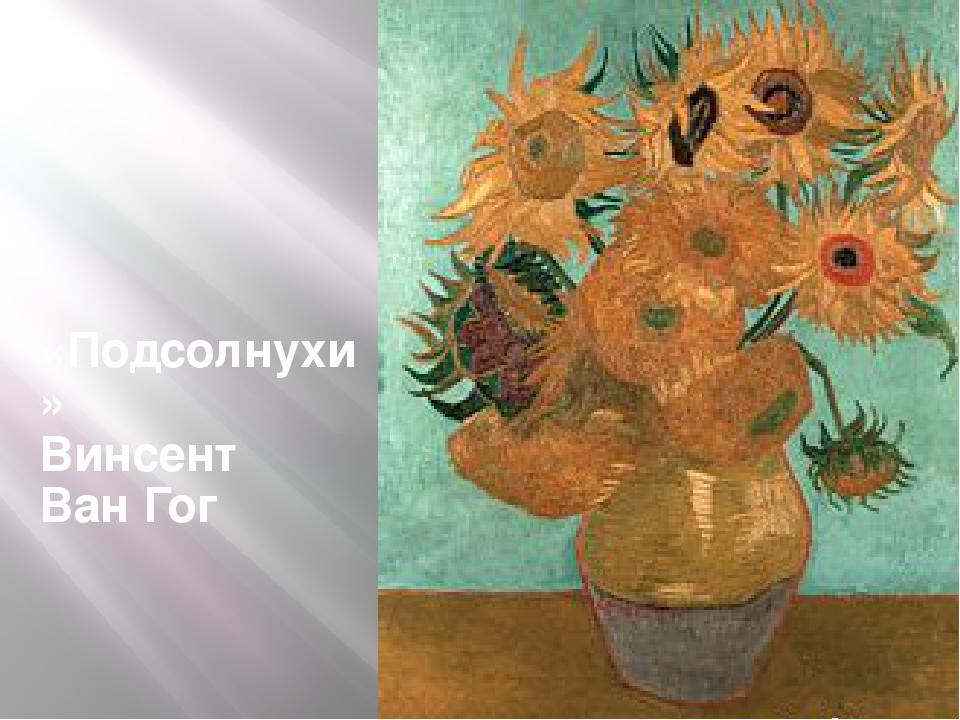 «Иван-царевич на Сером Волке» В. Васнецов