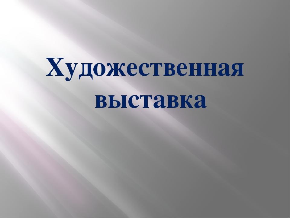 Матрешки
