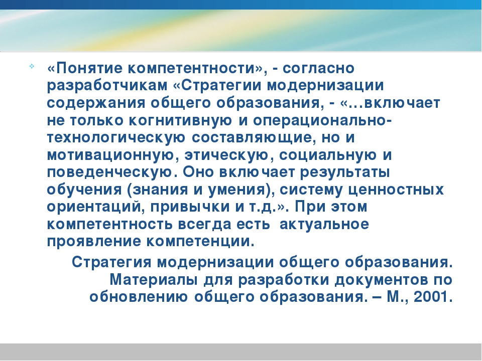 «Понятие компетентности», - согласно разработчикам «Стратегии модернизации со...