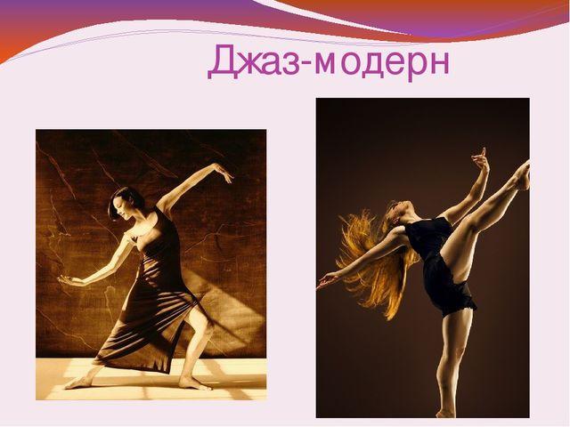 Реферат на тему танец джаз 4268