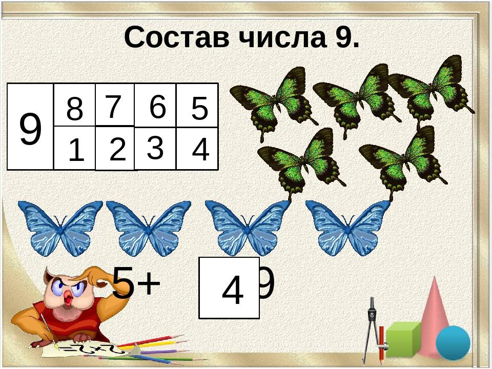 Картинки цифры 9 для 1 класса