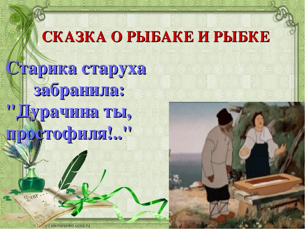 старуха из сказки о рыбаке и рыбке характеристика старухи