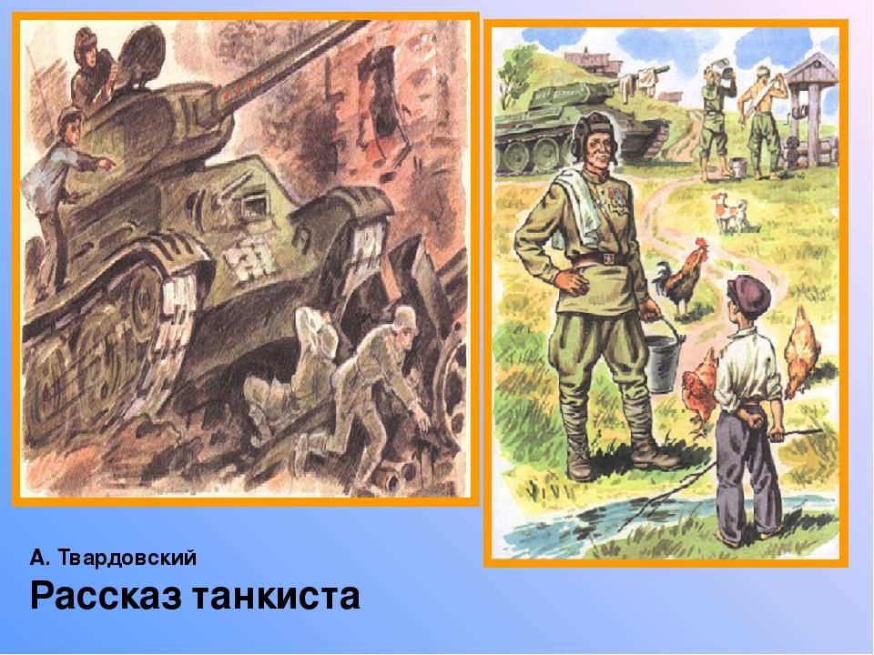 Рисунки к стихотворению рассказ танкиста твардовский племя нуба