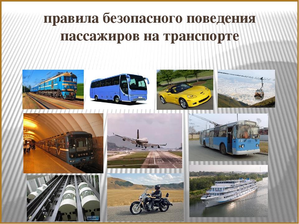 правила безопасного поведения пассажиров на транспорте