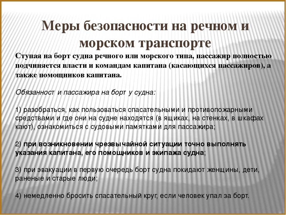 Меры безопасности на речном и морском транспорте Ступая на борт судна речного...
