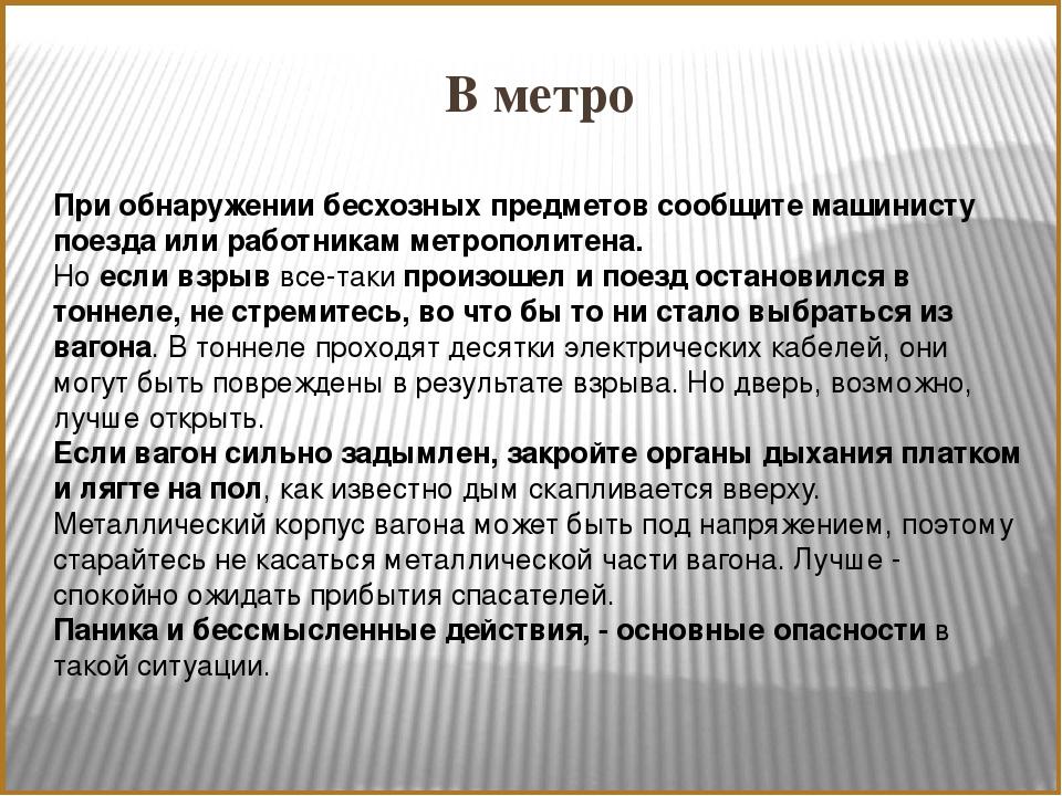 В метро При обнаружении бесхозных предметов сообщите машинисту поезда или раб...