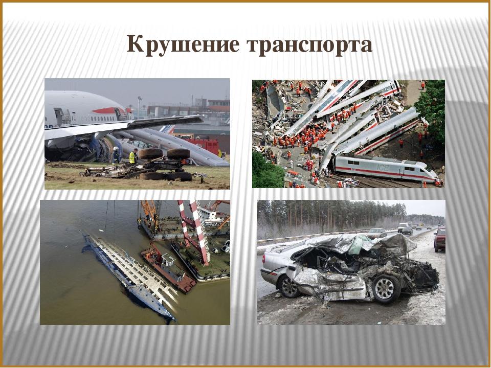 Крушение транспорта