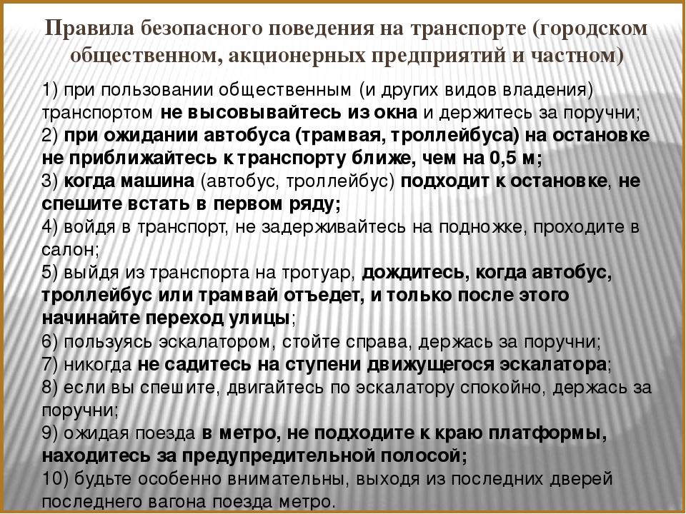 Правила безопасного поведения на транспорте (городском общественном, акционер...