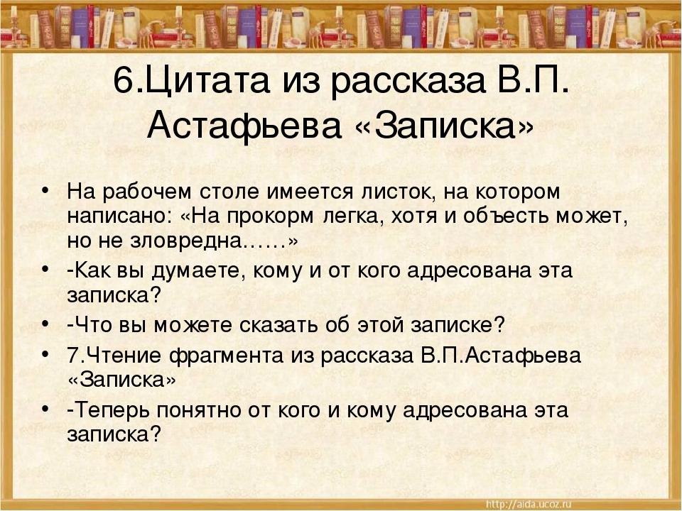 читать рассказ астафьева записка