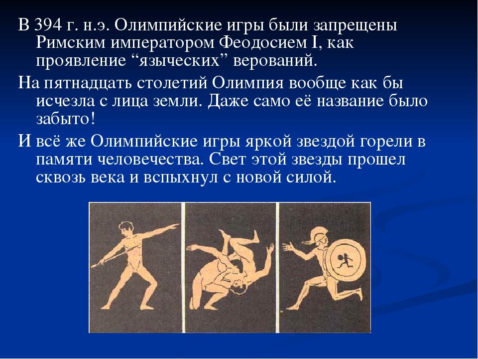 ДОКЛАДЫ И РЕФЕРАТЫ НА ТЕМУ ОЛИМПИЙСКИЕ ИГРЫ 1960 В РИМЕ СКАЧАТЬ БЕСПЛАТНО