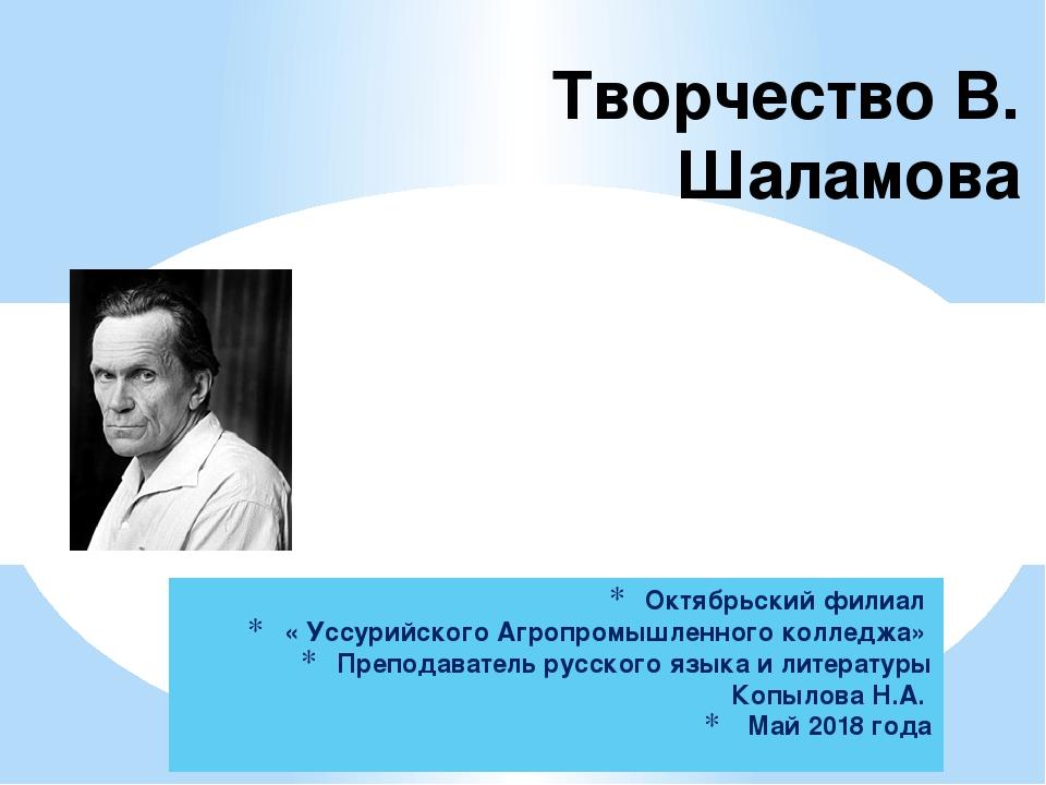 Октябрьский филиал « Уссурийского Агропромышленного колледжа» Преподаватель р...