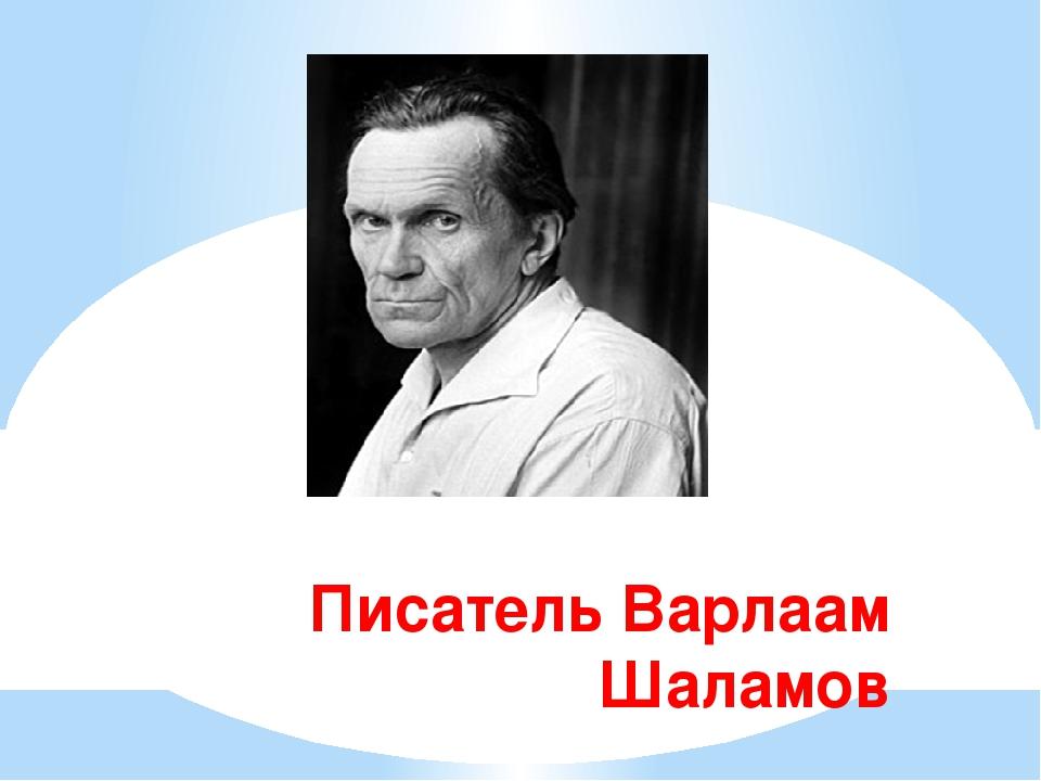 Писатель Варлаам Шаламов