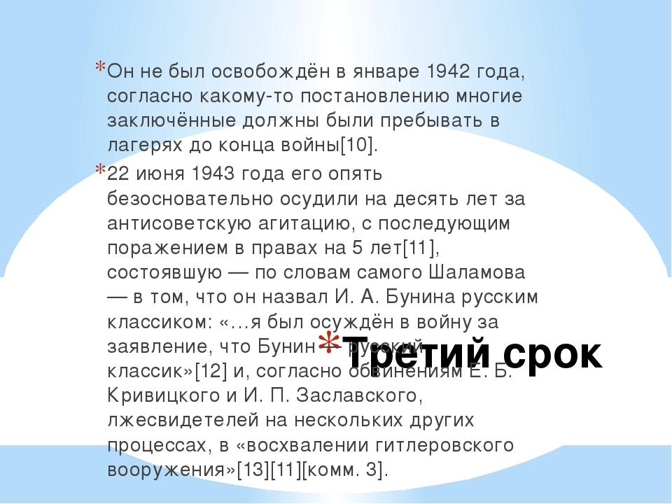 Третий срок Он не был освобождён в январе 1942 года, согласно какому-то поста...