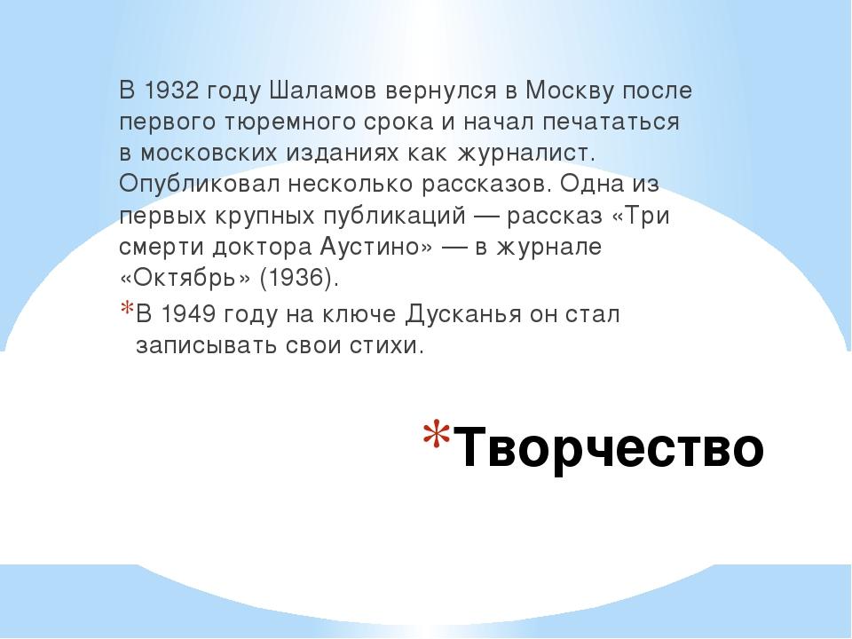Творчество В 1932 году Шаламов вернулся в Москву после первого тюремного срок...