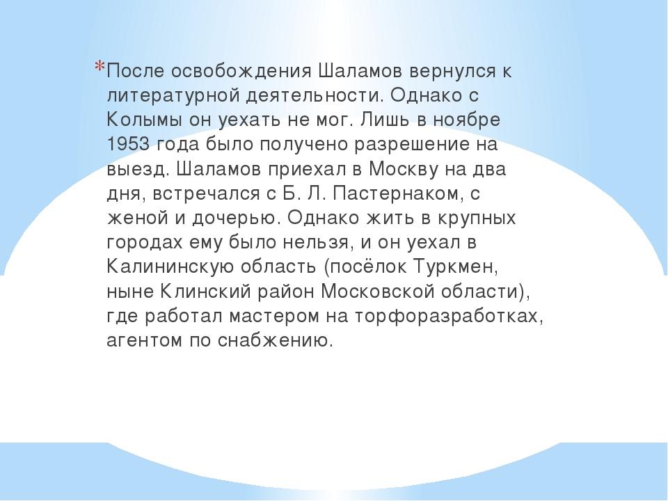 После освобождения Шаламов вернулся к литературной деятельности. Однако с Кол...