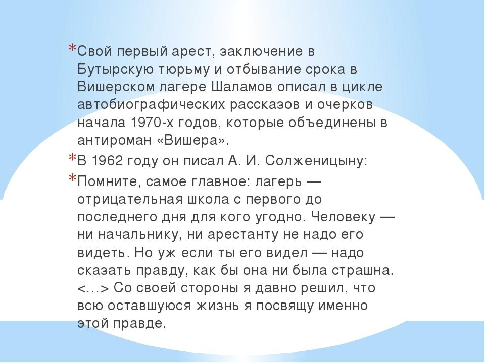 Свой первый арест, заключение в Бутырскую тюрьму и отбывание срока в Вишерск...