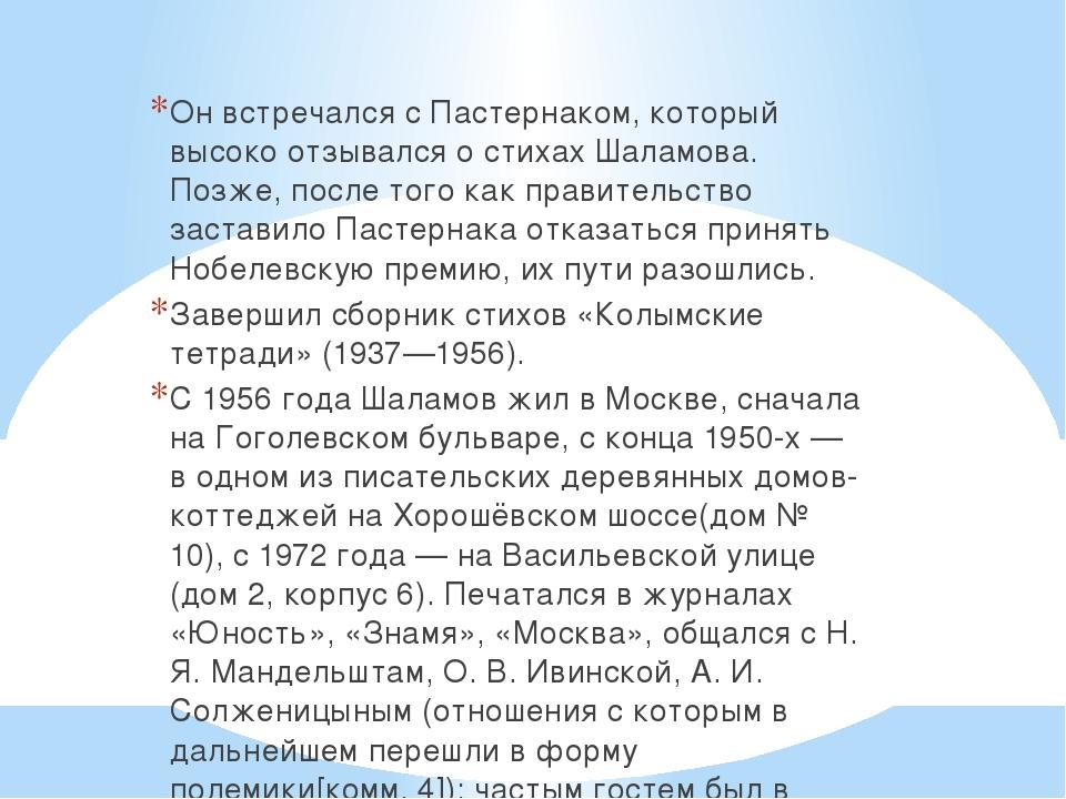 Он встречался с Пастернаком, который высоко отзывался о стихах Шаламова. Поз...