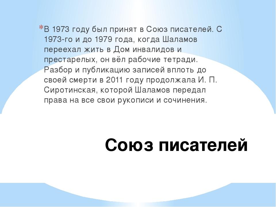 Союз писателей В 1973 году был принят в Союз писателей. С 1973-го и до 1979 г...