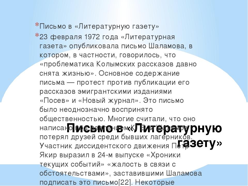 Письмо в «Литературную газету» Письмо в «Литературную газету» 23 февраля 1972...