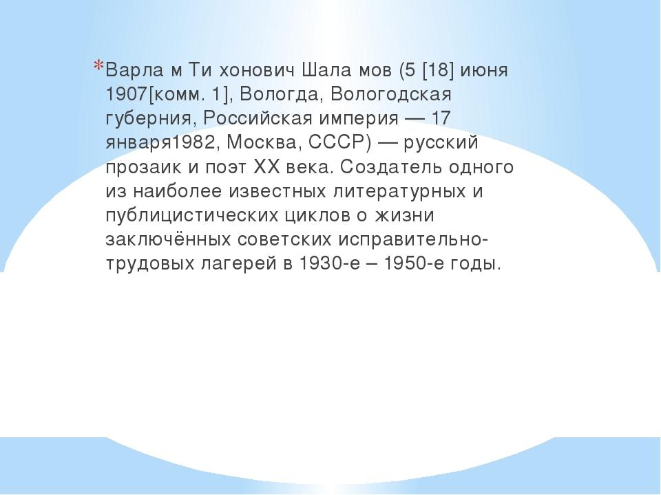 Варла́м Ти́хонович Шала́мов (5 [18] июня 1907[комм. 1], Вологда, Вологодская...