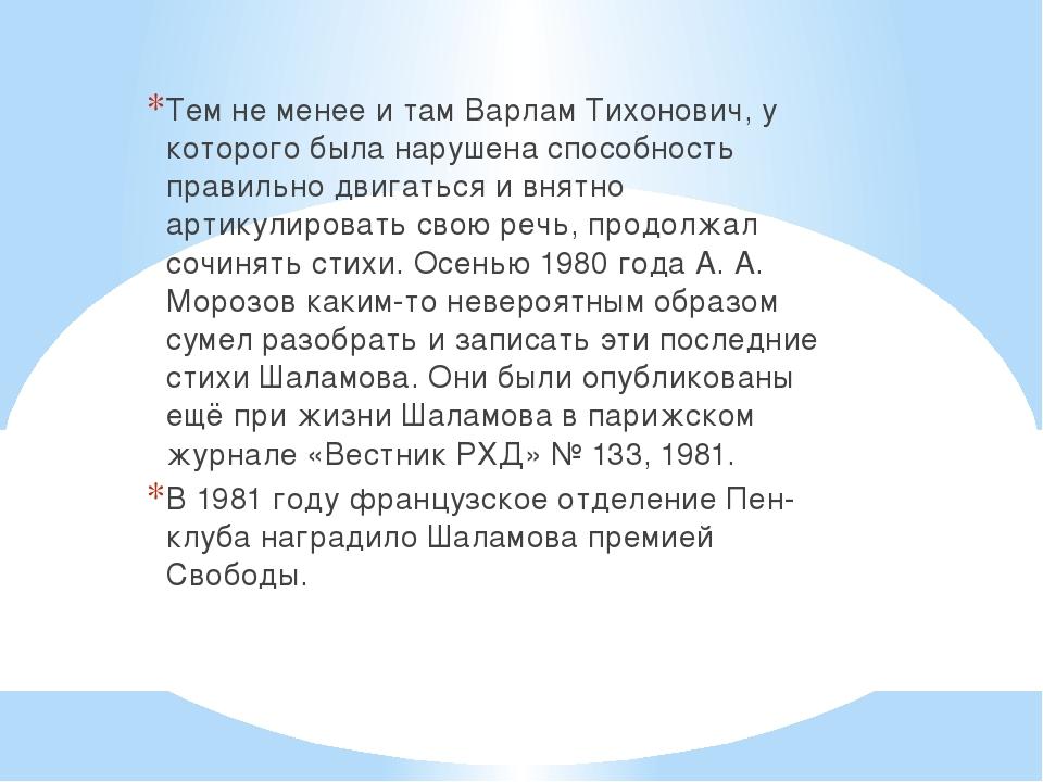 Тем не менее и там Варлам Тихонович, у которого была нарушена способность пр...