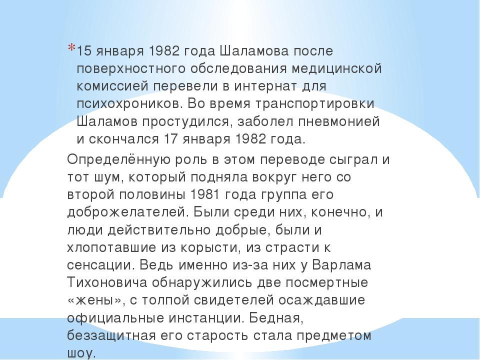 15 января 1982 года Шаламова после поверхностного обследования медицинской ко...