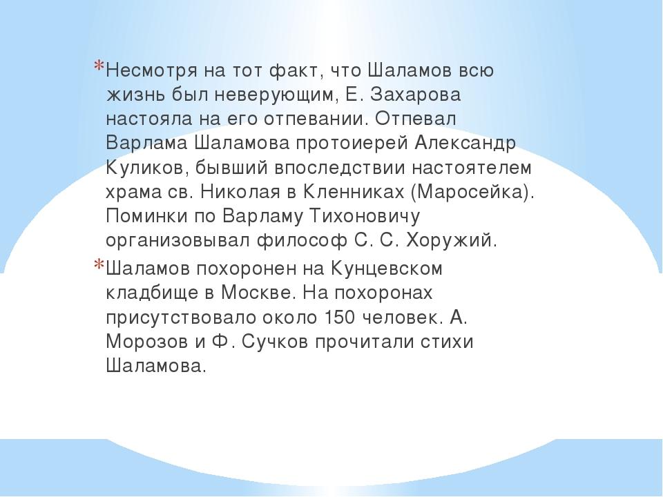 Несмотря на тот факт, что Шаламов всю жизнь был неверующим, Е. Захарова насто...