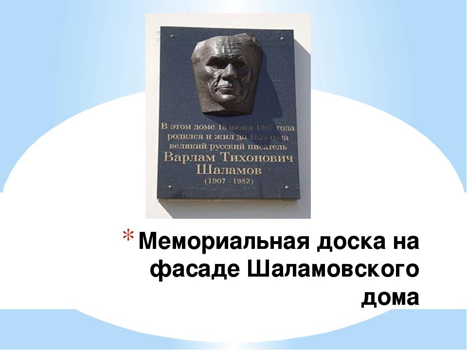 Мемориальная доска на фасаде Шаламовского дома