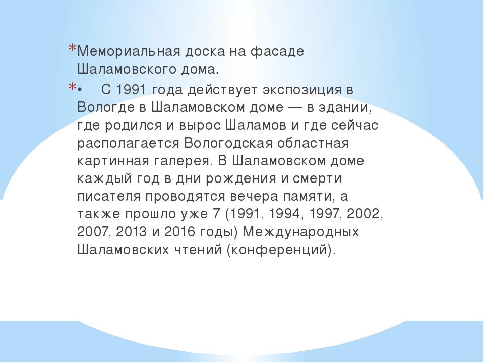 Мемориальная доска на фасаде Шаламовского дома. •С 1991 года действует эксп...