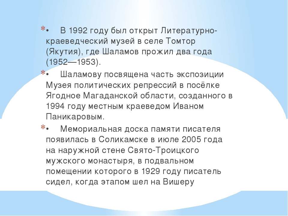 •В 1992 году был открыт Литературно-краеведческий музей в селе Томтор (Якути...