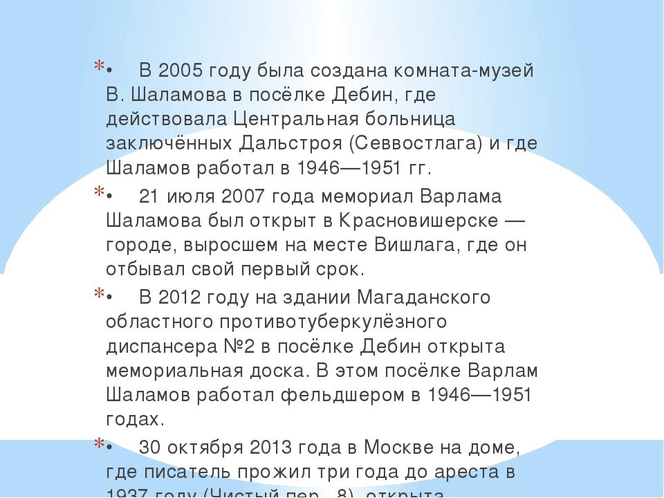 •В 2005 году была создана комната-музей В. Шаламова в посёлке Дебин, где дей...